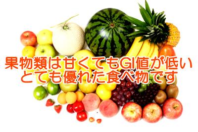 果物はgi値が低い上にヘルシーでおいしいすばらしい食べ物ですが近年の果物は品種改良により甘さが無駄に増している面もあるので食べすぎには注意が必要