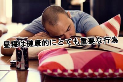 昼寝の優れた効用は昔からわかっていたことなので健康のため育毛のために積極的に寝ましょう