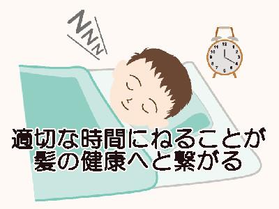 髪の毛がもっとも育つ言われる時間は日付が変わる前ですのでなるべく早めに寝る習慣を身につけてほしいところ