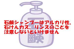 石鹸シャンプーのデメリットは髪がゴワついたりカスが残ること