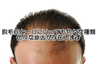 脱毛症はさまざまな種類があり、年齢や症状の度合いによって対策の仕方は変わってきます