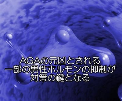 agaの対策は薬の使用が基本|フィナステリドで男性ホルモンを抑制
