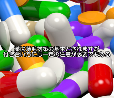 外用育毛剤もミノキシジルなどが入った医薬品を使うことを基本にしたほうが回復が早くなる可能性が高くなる