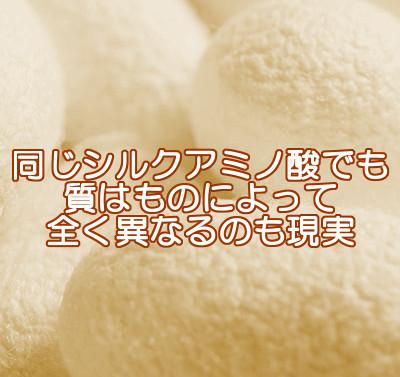 シルクアミノ酸はとても良質な成分ですが蚕の育て方により悪質なものになるので安すぎる商品には注意したほうがよいです