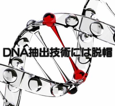 遺伝子検査は技術が進歩したおかげで誰でも手軽に行えるようになった
