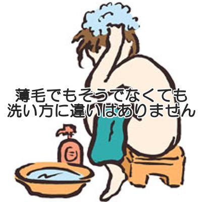 生え際の薄毛は治りにくいからといってデリケートに洗髪する必要はない