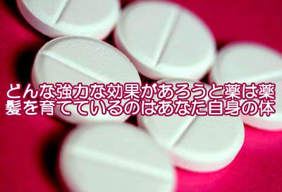 ミノキシジルタブレットまで飲んでるのにm字が治らないと不満を持つ人が多いですがそもそも薬に頼りきっていないでしょうか?