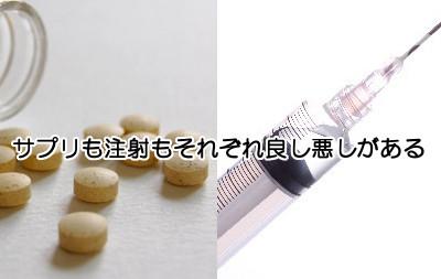 プラセンタは注射で直接注入するかサプリで摂取する方法がありますがどちらにもメリットでメリットがあります