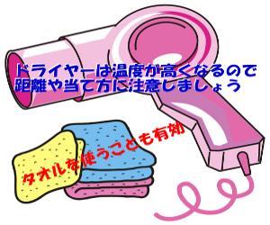 正しい髪の乾かし方(ドライヤー編)|ポイントはタオルを使う事