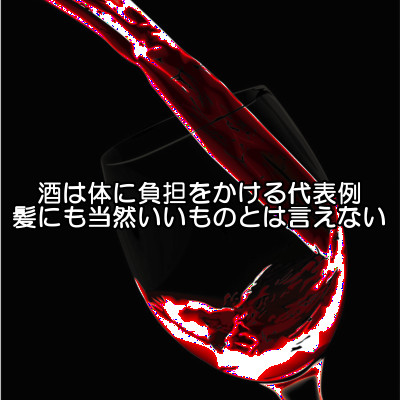 酒を飲みすぎると肝臓を弱めたりDHTを増やす可能性があるなど薄毛に直結することばかり