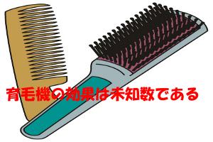 育毛機は様々な種類があるが効果の程は現在未知数である