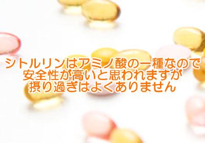 シトルリンはこれといった副作用がないので安全性が高い成分といえますが摂りすぎはよくない