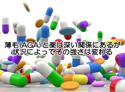 agaは基本的に薬を使って対抗する必要がありますが薄毛の状況によって使用頻度などは異なってくる