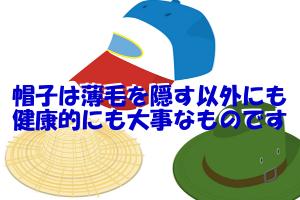 帽子では必ずしもハゲるとはいえない|むしろ誰もが必要なもの