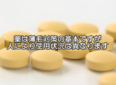 育毛剤と内服薬の適切な組合せとは?|医薬品と天然成分の折り合い