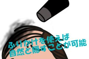帽子やカツラより薄毛部分を効果的に隠せるふりかけ(ただし消耗品)