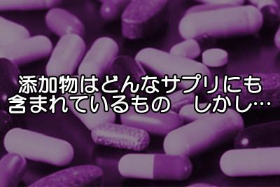 知られざるサプリメントと添加物の関係|良質な製品はごく一部?