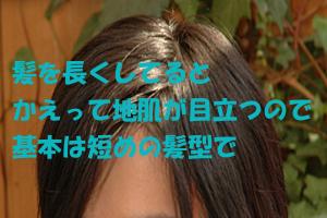 薄毛に似合う髪形は断然短髪である|長いと不自然極まりない