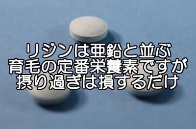 育毛サプリの1つであるリジンを利用する際に重要な2つのポイント