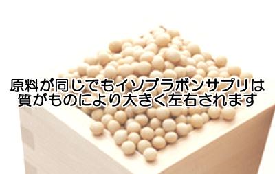 大豆イソフラボンは育毛サプリの定番成分で男女問わず重要なものですが質が悪いものを買わないのが最も重要