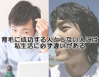 髪が生えた人はたくさんいます|生えない人との決定的な違いとは?