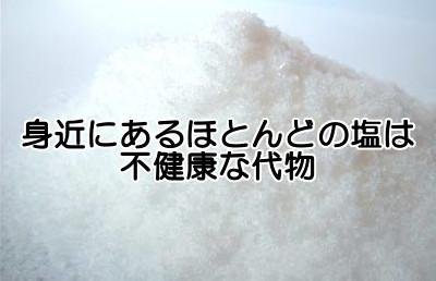 塩分の摂取量よりも大事なこと|間違った常識と質の悪い食塩