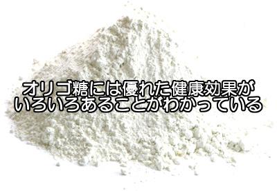 オリゴ糖は優れた特徴をもつ糖類の一種|摂取はなるべく自然食品から