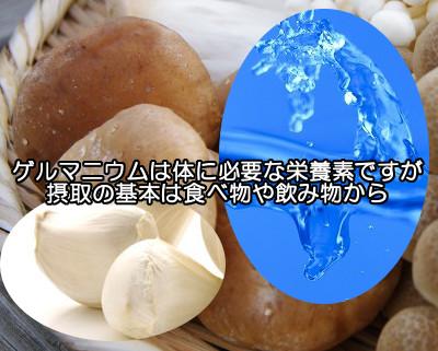 ゲルマニウムは一部の育毛製品にも使われていて健康的にも重要なミネラルですが摂り過ぎは禁物