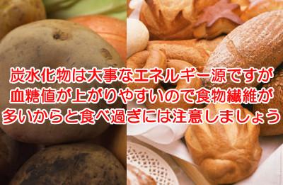 穀類と芋類(炭水化物食品)の食物繊維含有量一覧|食べ過ぎ注意