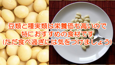 豆類と種実類は栄養価も高く血糖値を上げにくいのでおすすめの育毛食品の1つ