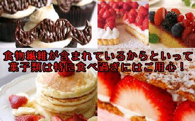 【要注意食品群】菓子、飲料そして調味料に含まれる食物繊維含有量一覧
