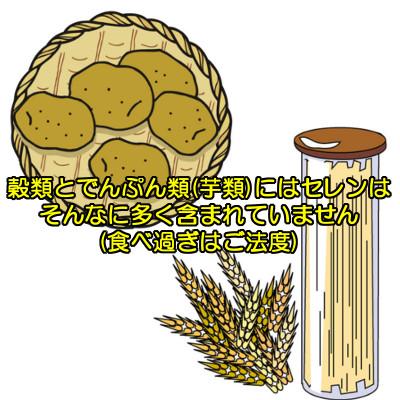 穀類とでんぷん類に含まれるセレン量一覧|血糖値も意識した食生活を