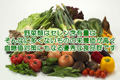セレンを多く含む野菜類一覧|最も積極的に食べてほしい食品群