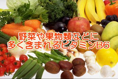 ビタミンb6を含む食べ物は多種多様|代表例と効能についてのおさらい