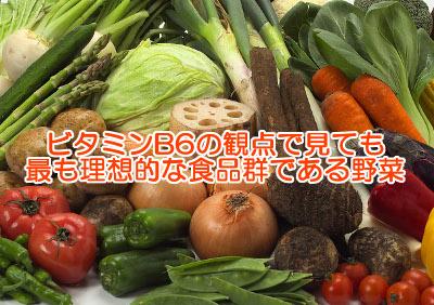野菜はビタミンB6も豊富な育毛的にも注目すべき食品