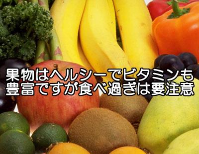 ビタミンB6は果物にも豊富に含まれますが食べ過ぎは血糖値を上げるので注意が必要