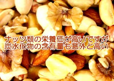 ナッツと豆類に含まれる炭水化物量の一覧表|意外に多いのがわかる