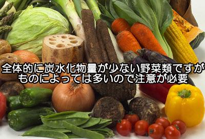 野菜に含まれる炭水化物量の一覧表|多いものは食べ過ぎに注意