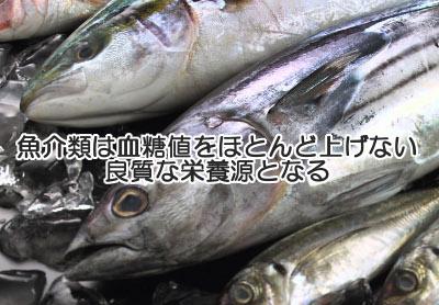 魚介類に含まれる炭水化物の一覧表|甘さの面からも理想的な食品