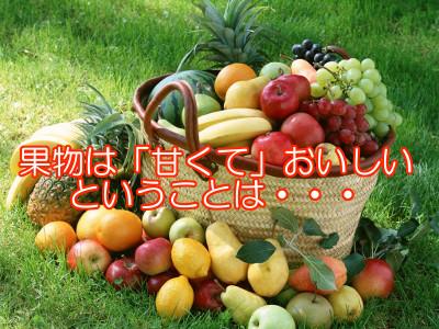 果物に含まれる炭水化物量の一覧表|甘いもののオンパレード