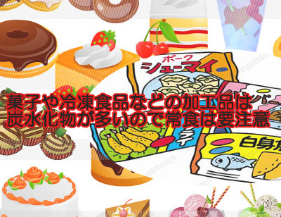 お菓子などの加工品には炭水化物がたっぷり!一覧表で量を実感
