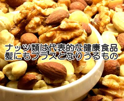ナッツ類は評判通りの優れた高栄養食品であり育毛的にもおすすめできる数少ない食べ物
