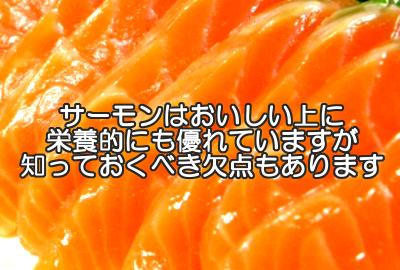 サーモン(鮭)は髪にいいと思われるポイントが多いですが有害物質の含有など世間的に殆ど知られていない欠点もあります