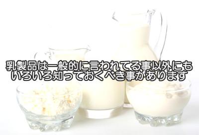 乳製品は体にいい食べ物の筆頭となっていますが体に悪いという問題は軽視されがちです
