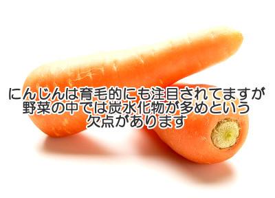 にんじんは栄養価は確かに高いですが炭水化物の含有量が野菜の中では高めなので摂り過ぎは髪(育毛)にマイナスとなりかねない。