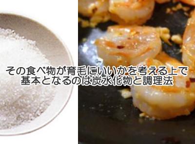 その食べ物が髪(健康)にいいかを考える上で基準となるのは炭水化物と調理法