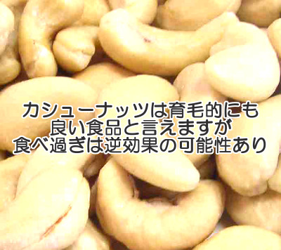 カシューナッツは髪に役立つ栄養分が豊富ですが食べ過ぎには注意しなければならない