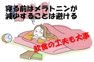 健康で良質な睡眠を取るための方法|寝つきが良くなる習慣化へ