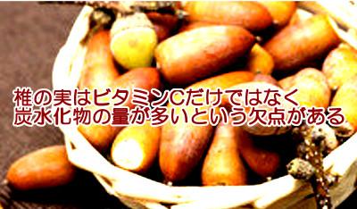 椎の実はビタミンCが多いが炭水化物も多く育毛的には微妙なナッツ?