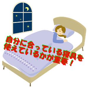 睡眠環境(寝具)を整えることは髪を育てることに繋がる